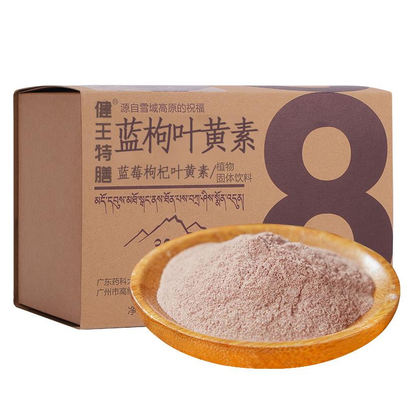 title='健王特膳——8号明亮叶黄素'