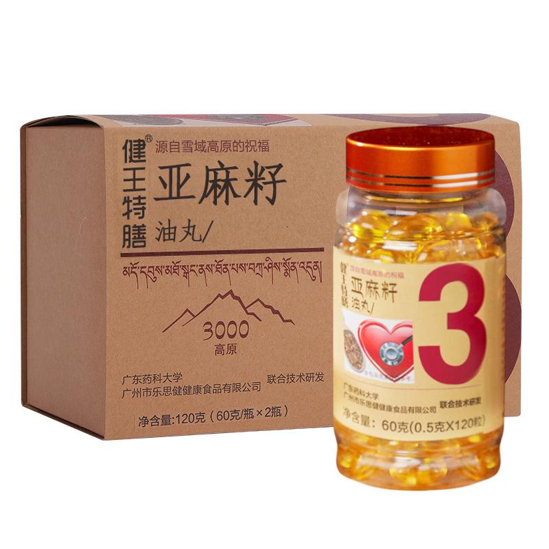 健王特膳——3号亚麻籽油丸
