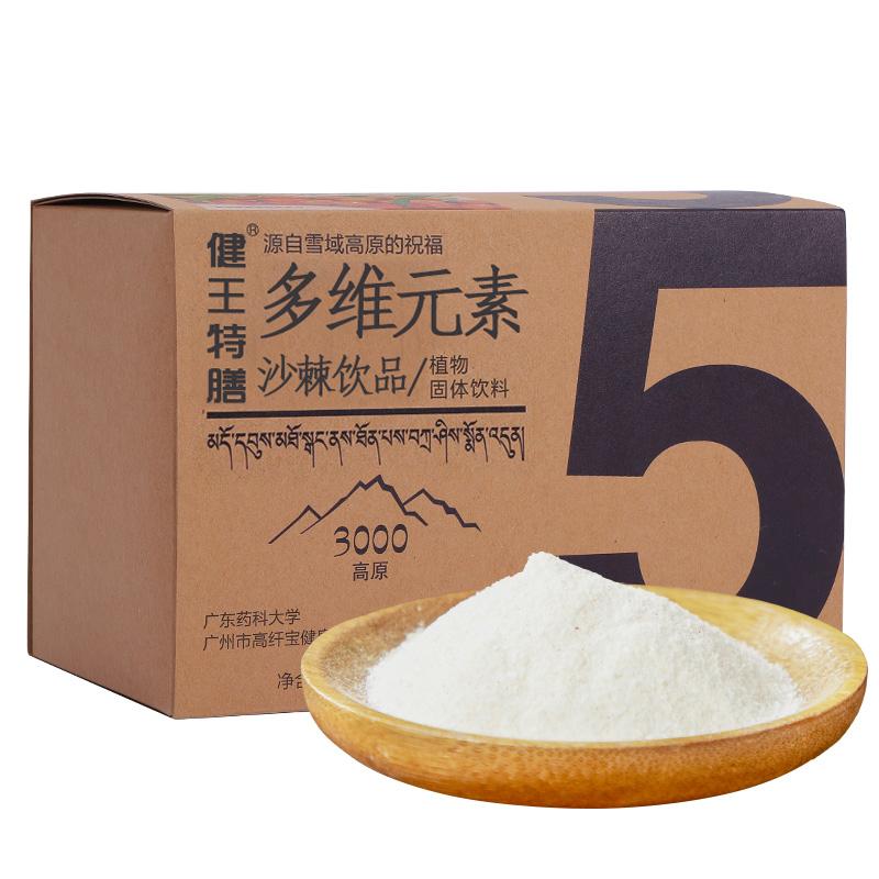 健王特膳——5号多维元素·沙棘饮品