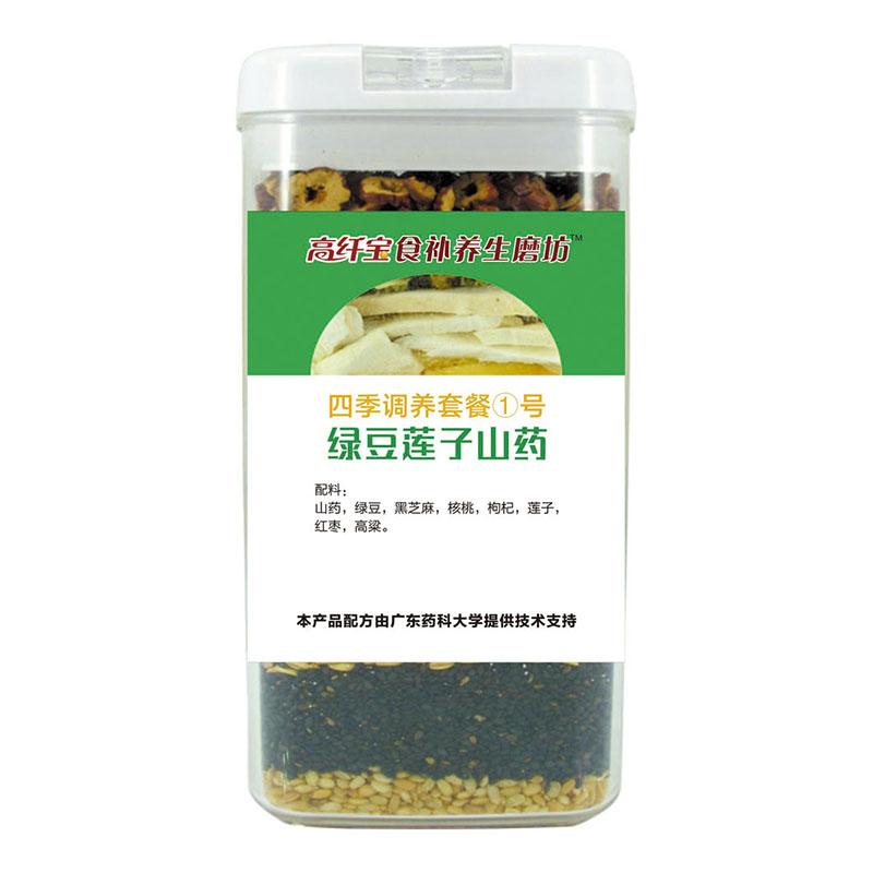高纤宝——四季套餐1号绿豆莲子山药